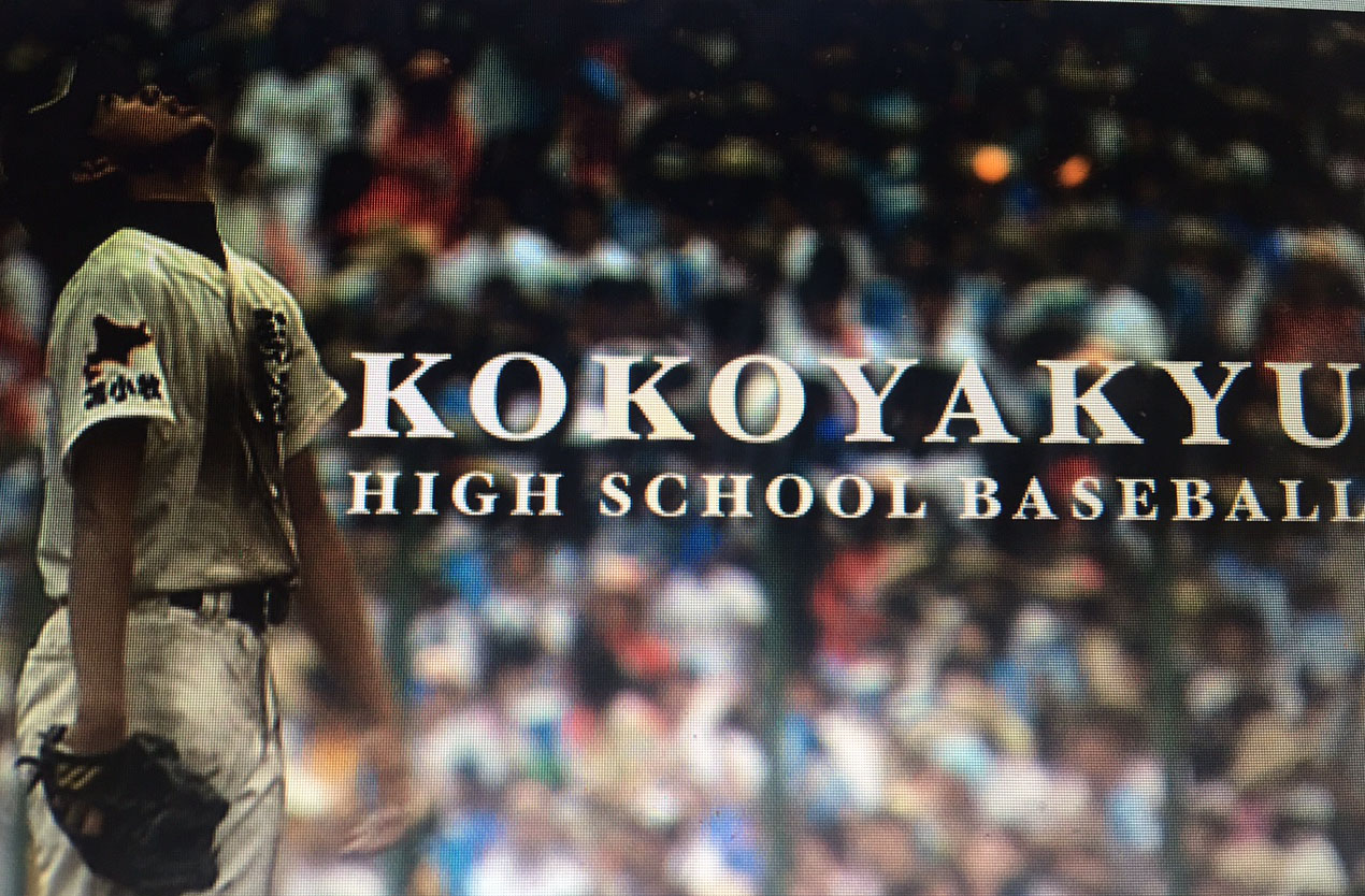 Kenneth Eng-Kokoyaku High School Baseball