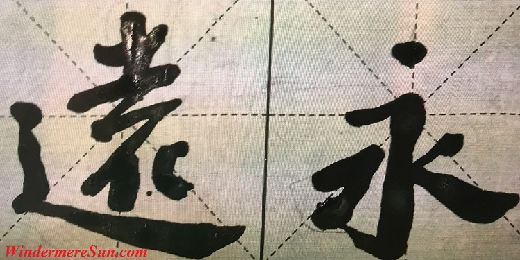 yun-yuan-eternity-or-forever-2-chinese-characters-final