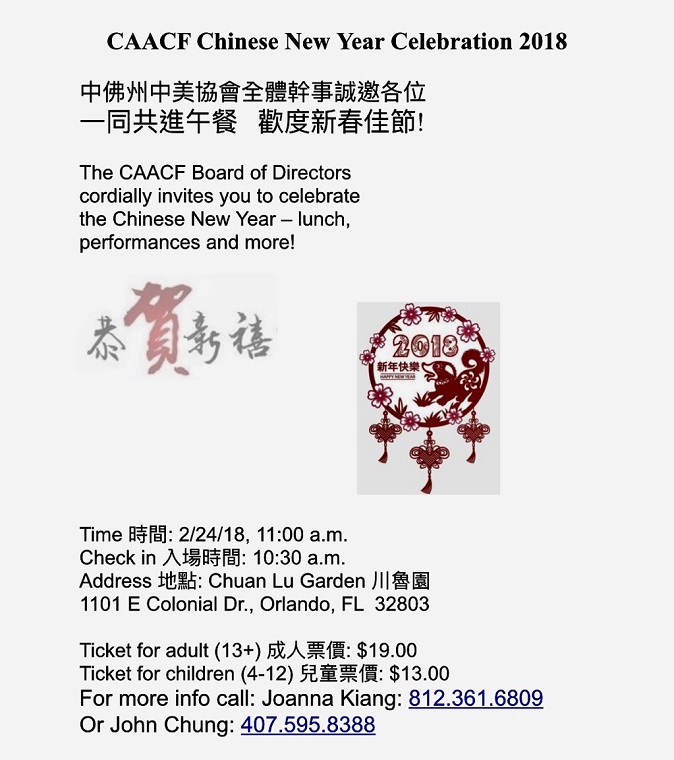Chinese New Year 2018 info final