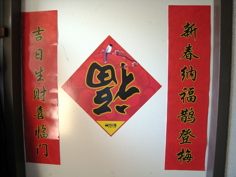 Chinese New Year decorations at Western Union's headquarters in Englewood, CO, February 3, 2005. Note that the center character Fú 福 is upside down by Helanhuaren final